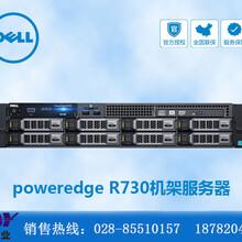 四川戴尔服务器经销商_戴尔R730高性能机架式服务器报价