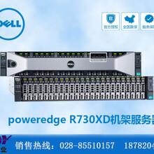 四川戴尔服务器服务器专卖店_戴尔R730XD高性能机架式服务器报价