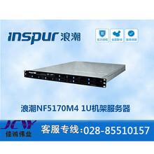 浪潮英信NF5170M41U机架式服务器报价_成都浪潮专卖店