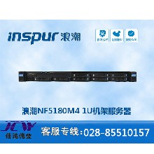 浪潮英信NF5180M41U机架式服务器报价_成都浪潮服务器经销商