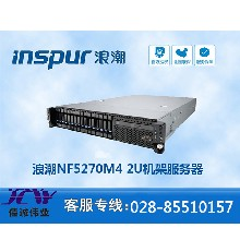 浪潮英信NF5270M42U机架式服务器报价_成都浪潮服务器代理商