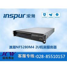 浪潮英信NF5280M42U机架式服务器报价_成都浪潮服务器总代理