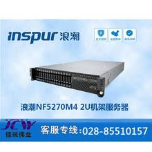 浪潮NF5270M42U机架式服务器报价_四川浪潮服务器总代理