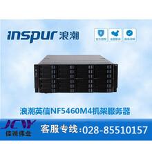 浪潮NF5460M44U机架式服务器报价_成都浪潮服务器总代理