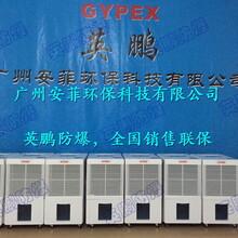 天津化工厂降温防爆除湿机