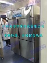 天津不锈钢防爆冰箱-1000L