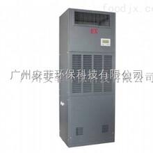 北京防爆空调,军区防爆空调