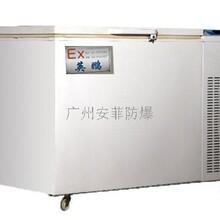 北京防爆冰箱,大学防爆冰箱
