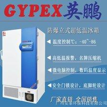 北京防爆冰箱,低温防爆冰箱