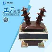 厂家JDZ-10电压互感器/油浸式10KV电压互感器/35KV户外型高压电压互感器图片