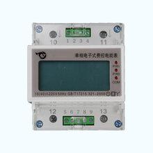 北京导轨式智能电表单相导轨式预付费电表