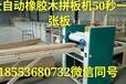 广东全自动拼板机优选锯全自动梳齿机厂家