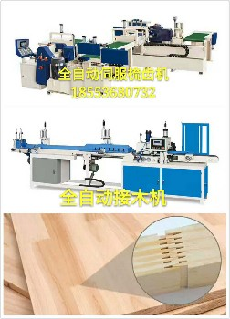廣東佛山全自動拼板機價格實木拼板機