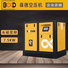葆永磁变频螺杆式空压机7.5KW洗车喷漆木工静音空气压缩机充气泵