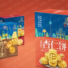 南京食品包装设计logo设计VI品牌策划