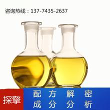耐酸碱整理剂分析探擎科技耐酸碱整理剂配方图片