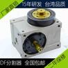 廠家直銷潭子凸輪分割器45DF間歇分割器二年保修
