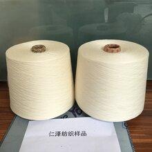 供应优质竹纤维合股纱21支竹纤维合股纱32支40支