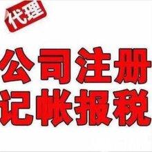 济宁代理记账清理乱帐财税咨询税务筹划注册公司
