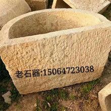 山东厂家批发石盘铺路各类古代石器石槽养鱼池洗手盆