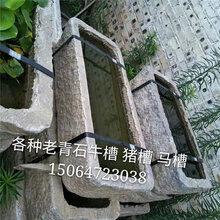 出售民间旧石器老石槽马槽牛槽养鱼池老石盆景观装饰