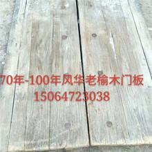 老榆木茶桌吧臺桌面老榆木風化門板原生態舊門板實木板材老舊門板圖片