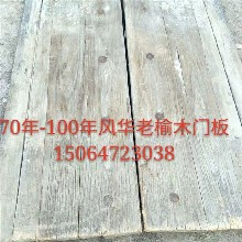 老榆木茶桌吧台桌面老榆木风化门板原生态旧门板实木板材老旧门板图片