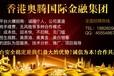 香港奥腾集团外盘期货火爆招商,条件丰富,欢迎咨询
