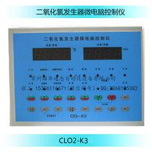 二氧化氯发生控制器、二氧化氯clo2发生器微电脑控制仪CLO2-K3