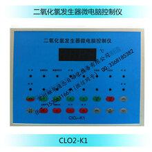 常州雄华二氧化氯发生控制器微电脑控制仪CLO2-K1厂家包邮