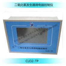 二氧化氯发生控制器、二氧化氯发生器微电脑控制仪CLO2-TP