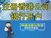 湖北武汉注册香港公司武汉代办香港银行开户