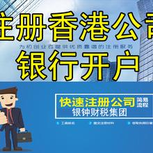 注册香港公司香港公司注册香港公司开户注册香港公司价格