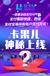 拉卡拉快捷支付-卡果儿北京总部渠道张