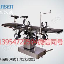 电动手术床DTZ-1-电动手术台,眼科电动手术床,山东汉森