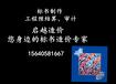 沈阳工程预算结算审计盖章公司?#20013;?#20840;专业造价公司