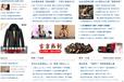 女性补血产品怎么在凤凰新闻上面做广告推广