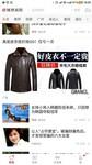 皮衣夹克外套是怎么在今日头条上做广告的