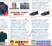 皮衣夹克外套怎么在东方头条做广告