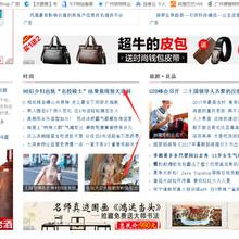 国画怎么在凤凰新闻做广告推广?