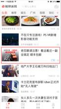 老花镜怎么在凤凰新闻做广告推广?