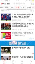 智能全网通手机怎么上凤凰新闻推广?