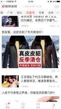 皮草大衣上凤凰新闻做广告,效果好不好?