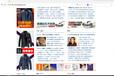 凤凰新闻app上的皮衣广告是怎么做的?