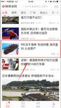 凤凰新闻里面卖海参加微信的广告是怎么做的?