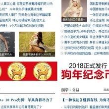 凤凰新闻上面狗年纪念币的广告是怎么投放的