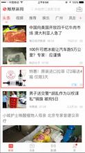 凤凰新闻里面的红酒软文广告是如何投放?