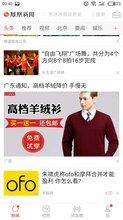 凤凰网首页上卖的羊绒衫广告是怎么做的?