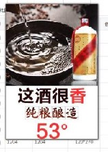 飞天茅台酒怎么在凤凰新闻app做广告?