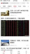 凤凰财经网怎么投放股票广告?
